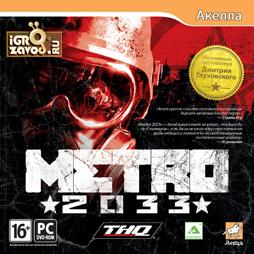 Метро 0033 / Metro 0033 + Update 0: Ranger Pack DLC