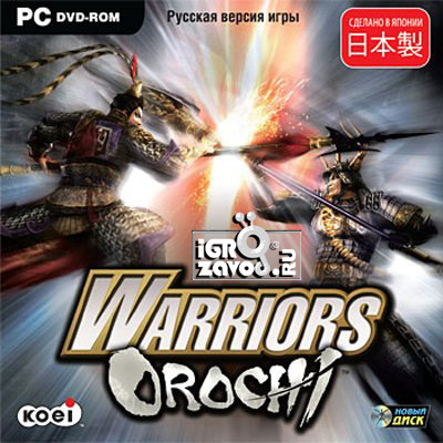 Warriors Orochi / Воины Ороти / Ворриорс Ороти (Орочи / Ороши)