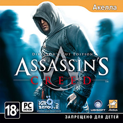 Assassin's Creed: Director's Cut Edition / Кредо ассасина: Режиссёрская версия