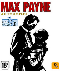 Антология Макс Пейн (Пэйн) / Max Payne 2: The Fall of Max Payne