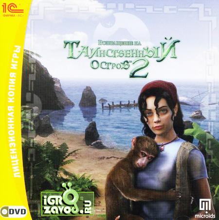 Игра Таинственный Остров 2 Скачать - фото 6