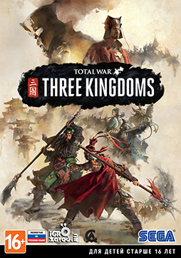 Total War: Three Kingdoms / Тотальная война: Троецарствие