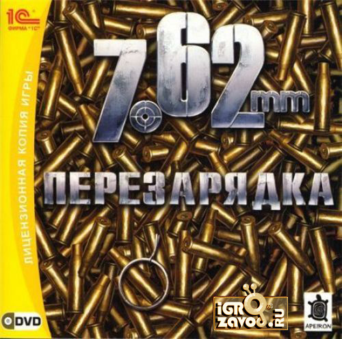 7.62: Перезарядка / 7.62: The Recharge