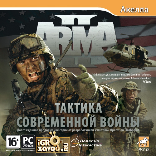 ArmA 2: Тактика современной войны / АрмА 2: The Tactics of modern warfare