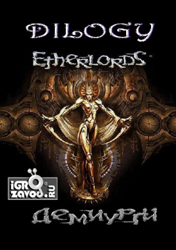 Дилогия Etherlords: Демиурги + Демиурги 2