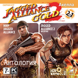 Антология Джаггед Альянс (Jagged Alliance 2. Золотая серия + Wildfire + Мир + Цена свободы)
